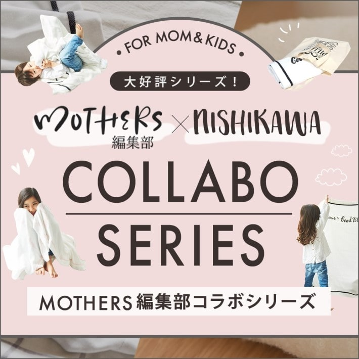 「MOTHERS編集部」とのコラボシリーズ