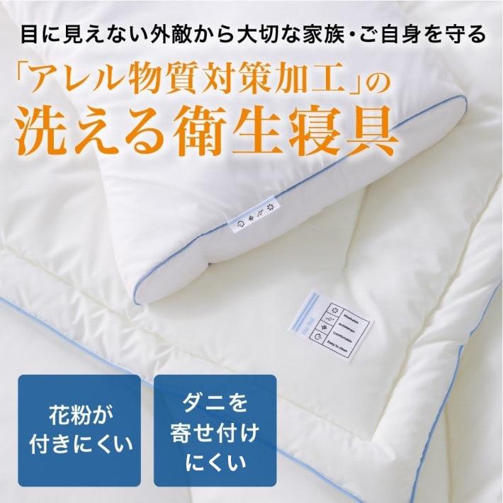 洗い 西川 方 マスク